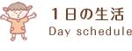 1日の生活